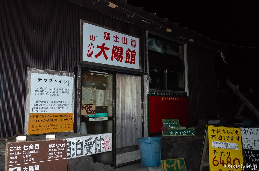 須走ルート太陽館