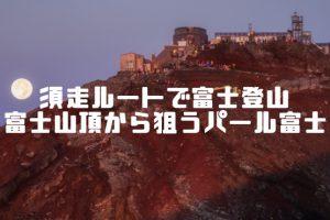 6回目の富士登山