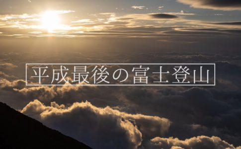 平成最後の富士登山