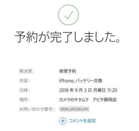 iPhoneバッテリー交換
