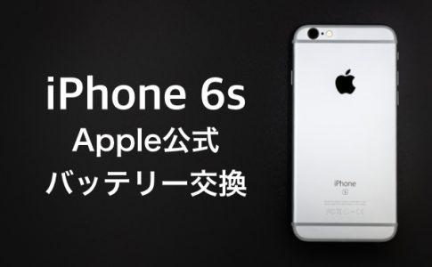 iPhone6sのバッテリー交換