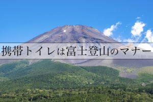 携帯トイレは富士登山のマナー