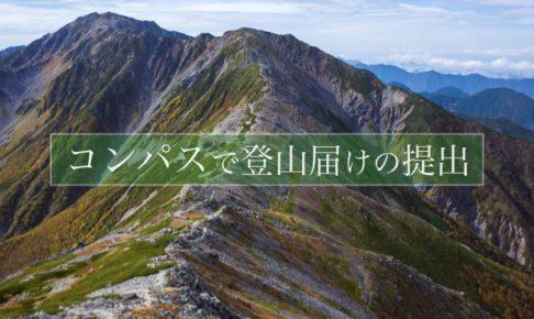 コンパスで登山届け提出