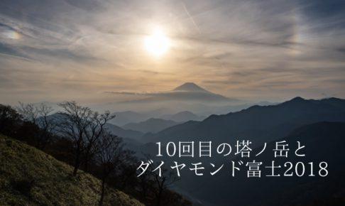 塔ノ岳ダイヤモンド富士