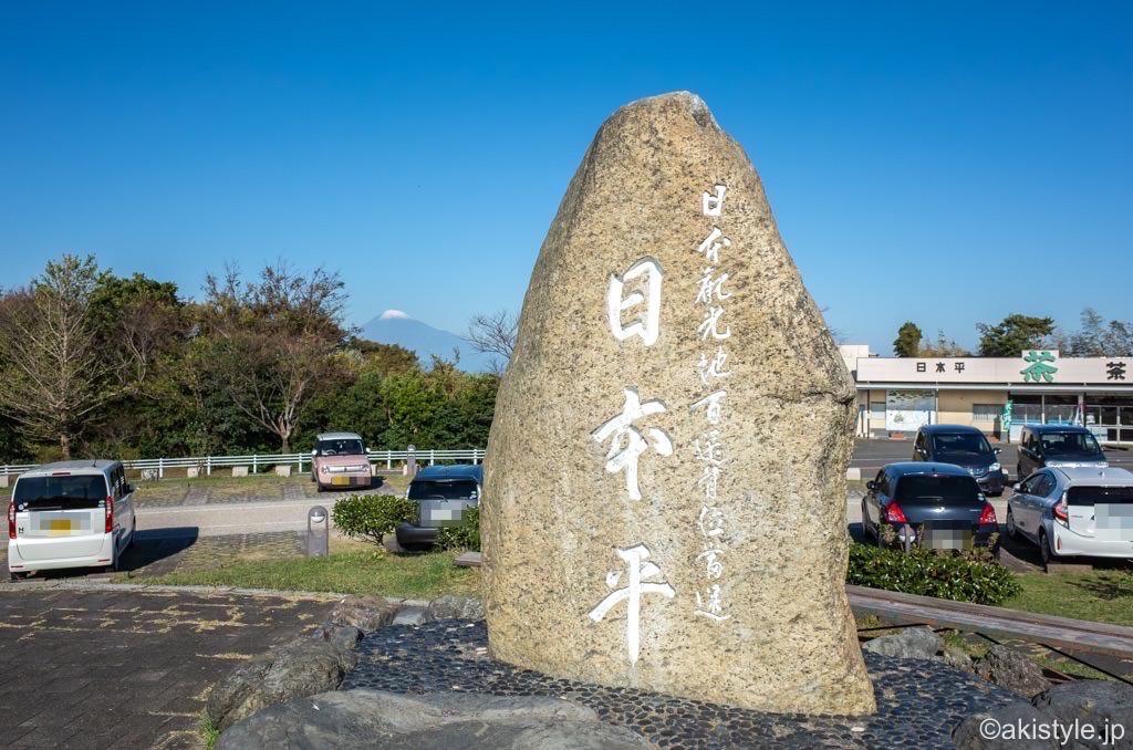日本平公園