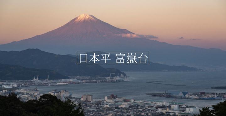 日本平富嶽台
