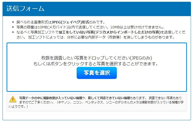 ショット数.com