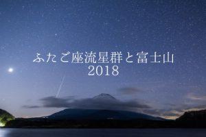 ふたご座流星群と富士山
