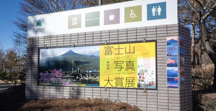 第20回富士山写真大賞展