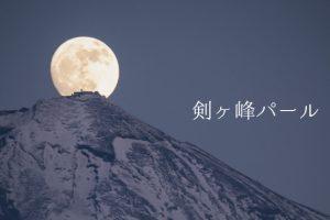 剣ヶ峰パール
