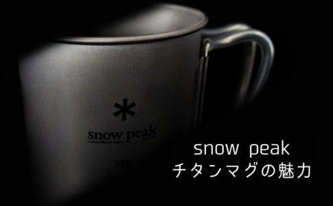 snowpeakチタンマグ300