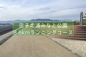 田子の浦みなと公園ランニング