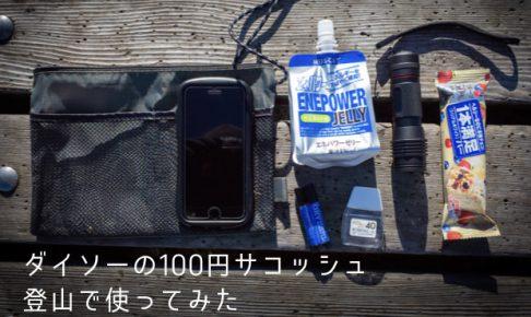 ダイソーの100円サコッシュ