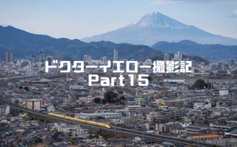 富士山ドクターイエロー撮影記Part15