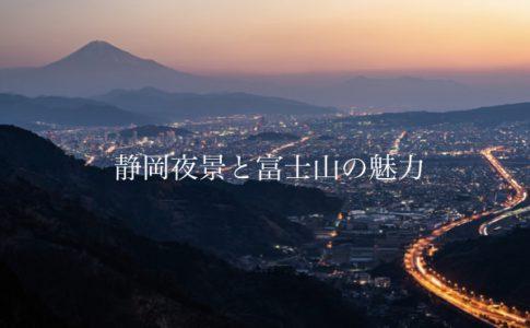 静岡夜景と富士山の魅力
