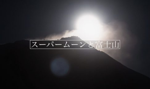 スーパームーンと富士山