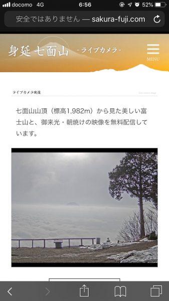 七面山の富士山ライブカメラ