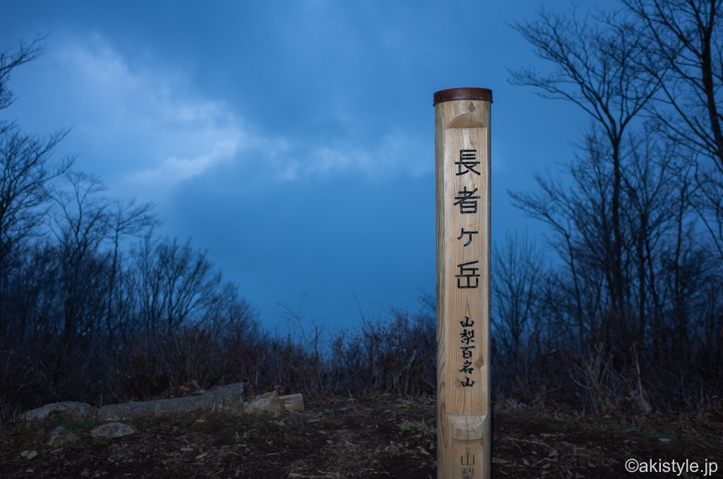 長者ヶ岳を登山