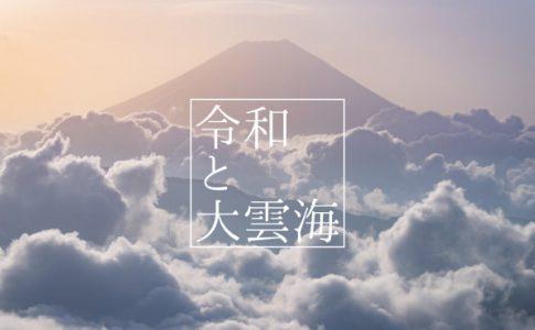七面山の大雲海と富士山