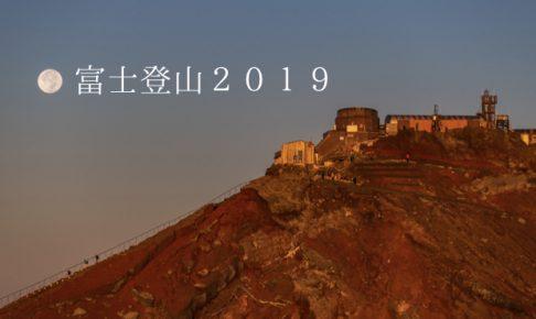 富士登山2019