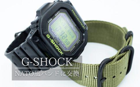 G-SHOCKバンド交換