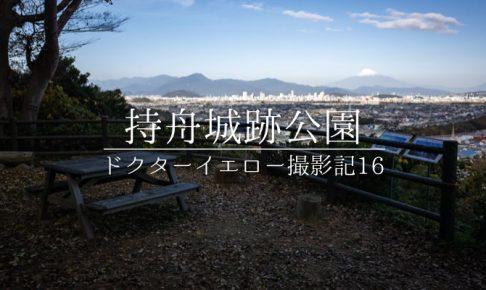 持舟城跡公園