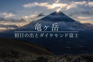 竜ヶ岳からのダイヤモンド富士