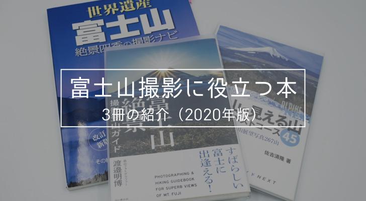 富士山撮影に役立つ本