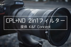 K&F Concept 2in1レンズフィルター