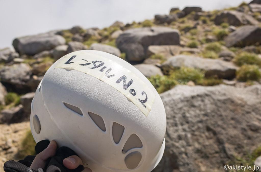 宝剣山荘のヘルメット