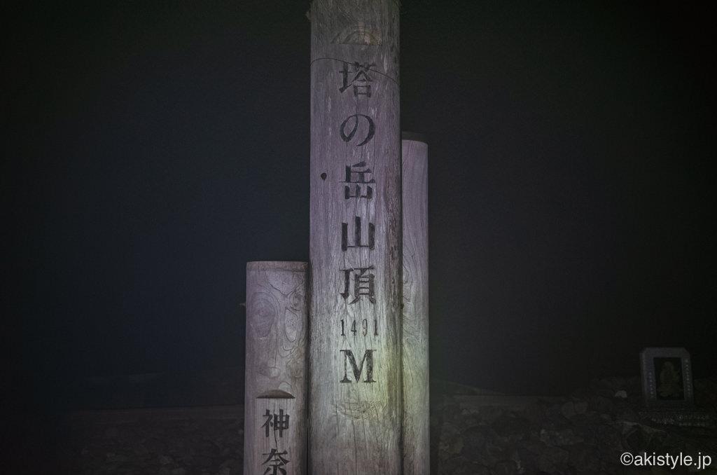 塔ノ岳ナイトハイク